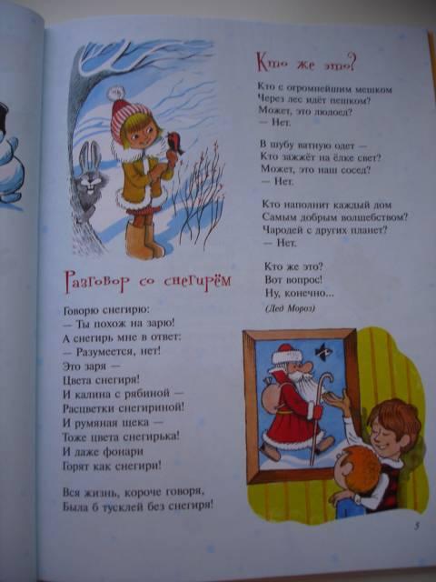Осьминожка. следующая. книги Город смеха - Андрей Усачев. 1