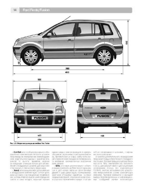 схема провол на форд фюжен