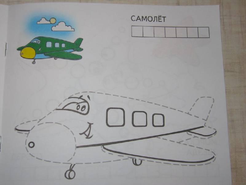 Рисованный самолет по