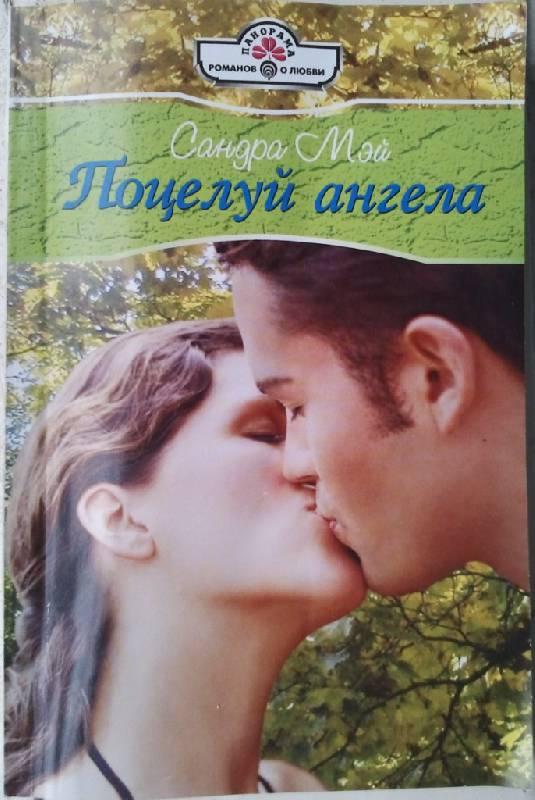 Поцелуй под новый год читать