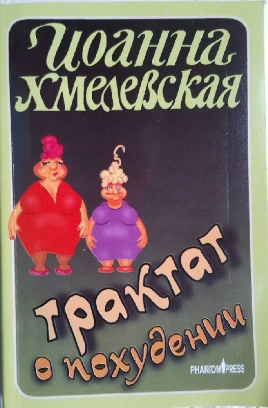Иллюстрация 1 из 13 для Трактат о похудении - Иоанна Хмелевская | Лабиринт - книги. Источник: Орешек