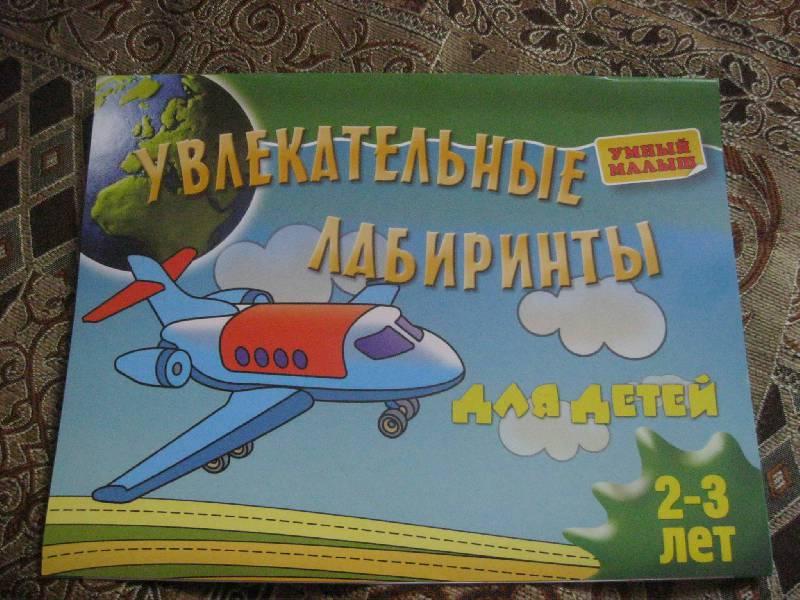 Иллюстрация 1 из 19 для Увлекательные лабиринты для детей 2-3 лет | Лабиринт - книги. Источник: Radistka_kat