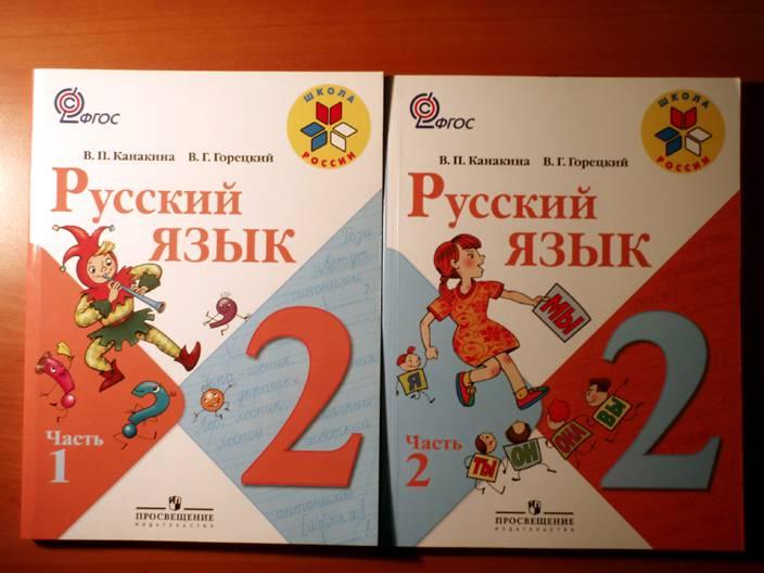 Учебник Русского Языка 2 Класс Школа России Решебник