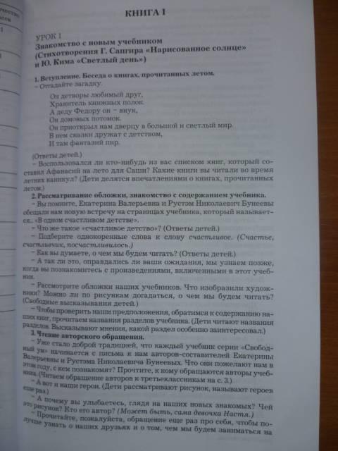Педагогическая психология айсмонтас учебник.  Рабочие программы 8 класс литература умк бунеев.