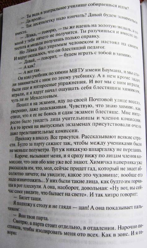 Голицына Елена. Источник. следующая. из 6 для. 6. 5. 4. 3. 2. 1. Иллюстра