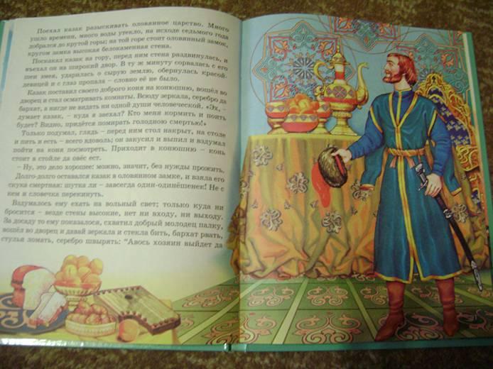 10 из 21 для русские волшебные сказки из