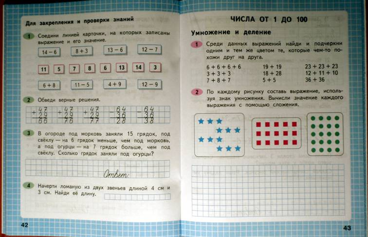 Домашние волкова моро 2часть готовые задания по математике класс 3