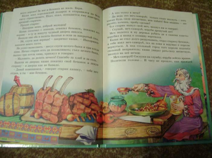 11 из 21 для русские волшебные сказки из