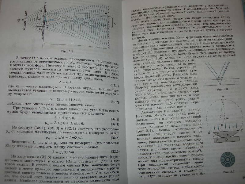 Физика 11 Класс Кабардин Учебник
