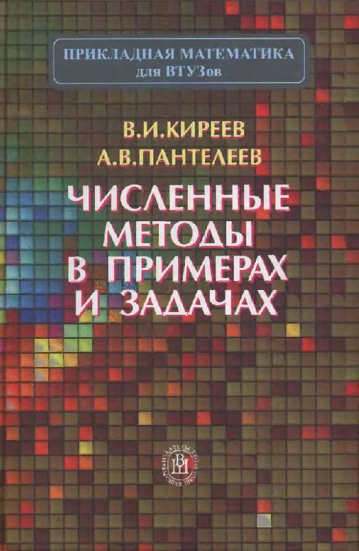 Прикладная Математика Программа