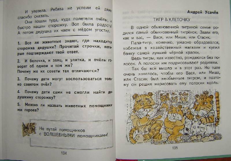 Кіт в чоботях читати українською