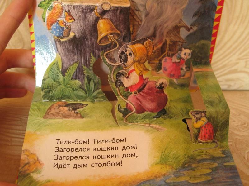 Иллюстрация 1 из 7 для Кошкин дом | Лабиринт - книги. Источник: Фея Нежности