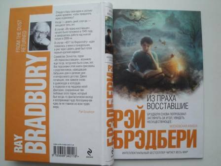 Из праха восставшие by Ray Bradbury