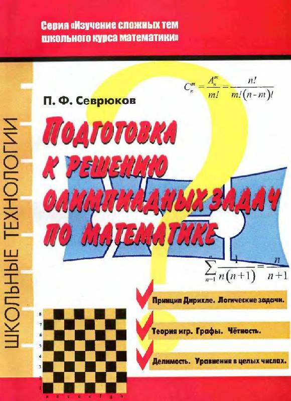 Решение олимпиадных задач по математики 7 класс
