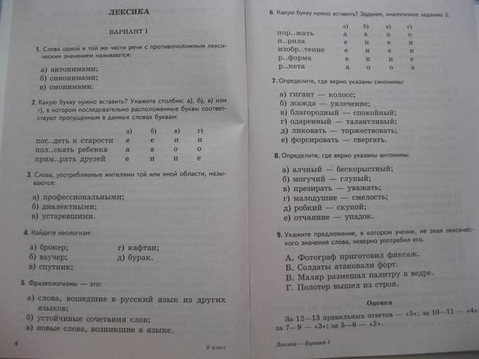 тесты для 1 класса по русскому языку:
