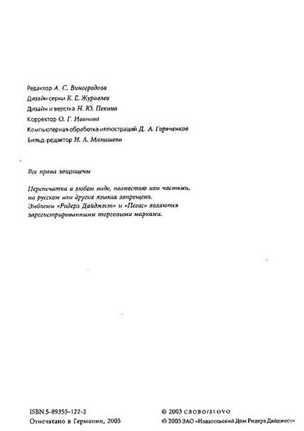 Иллюстрация 1 из 4 для Императоры России. Психологические портреты - Георгий Чулков   Лабиринт - книги. Источник: Batterfly