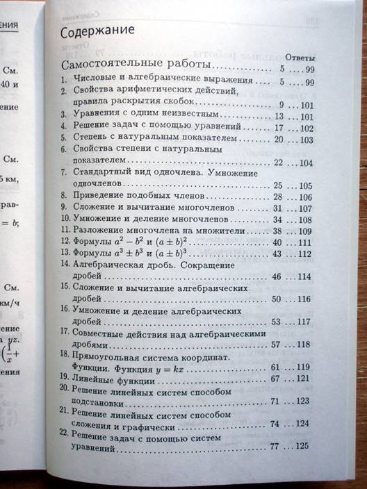 Петерсон Математика 1 Класс Методическое пособие