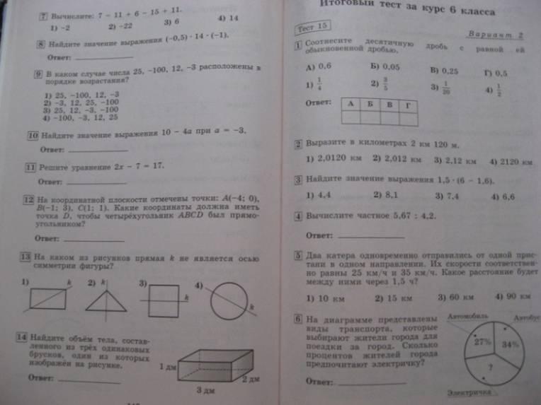Тематические тесты 6 класс математика ответы попова