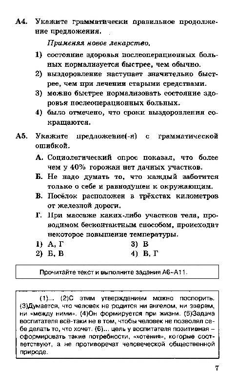 Пучкова егэ 2012 книга
