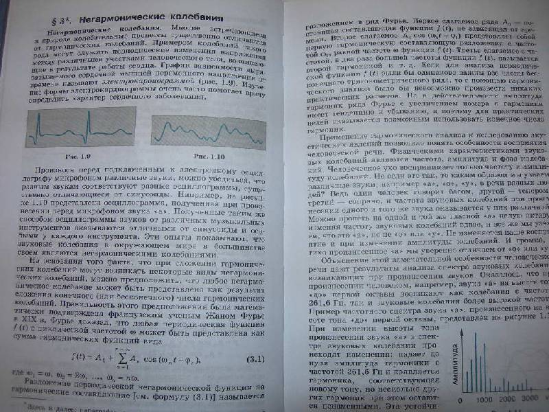 Из 13 для книги физика 11 класс учебник