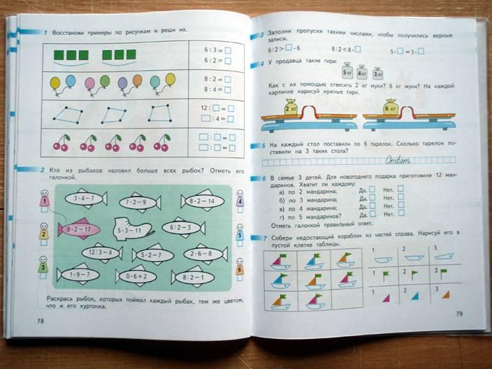 Гдз По Математике 2 Класс Перспектива 2 Часть Рабочая Тетрадь