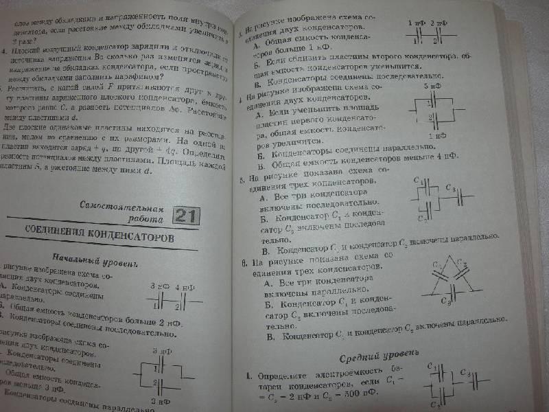 никольский алгебра 10 класс решебник скачать