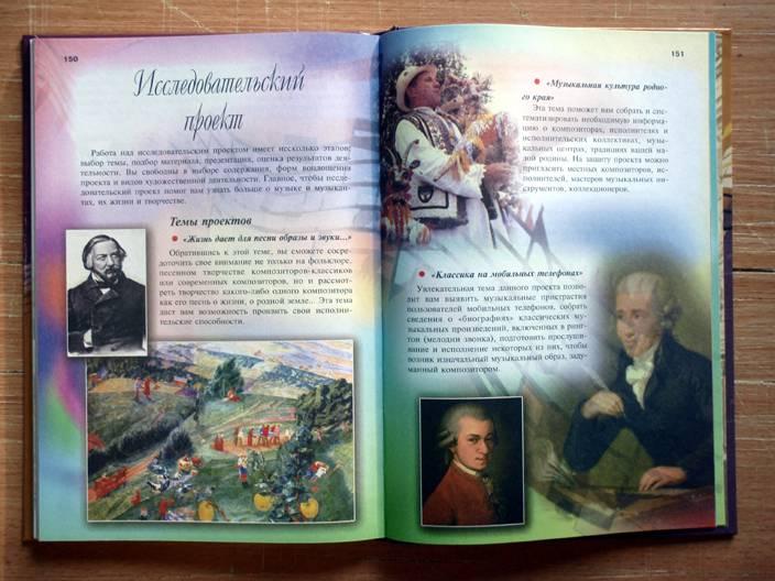 Для книги музыка 7 класс учебник для