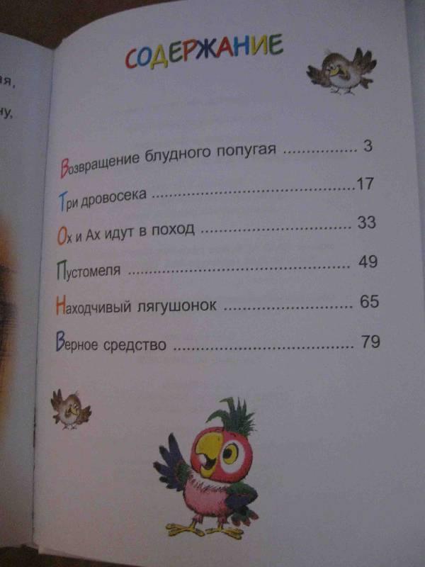 Источник. книги Возвращение Блудного Попугая - Курляндский, Караваев. следу
