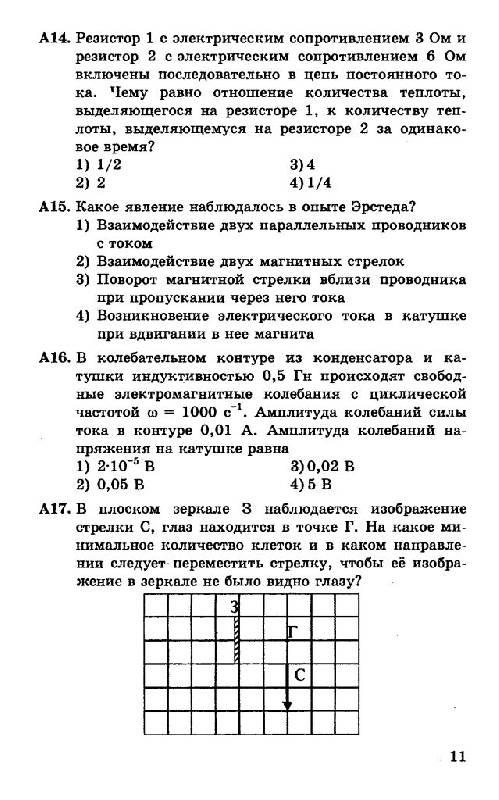 информатике 11 по гдз физика 10 класс