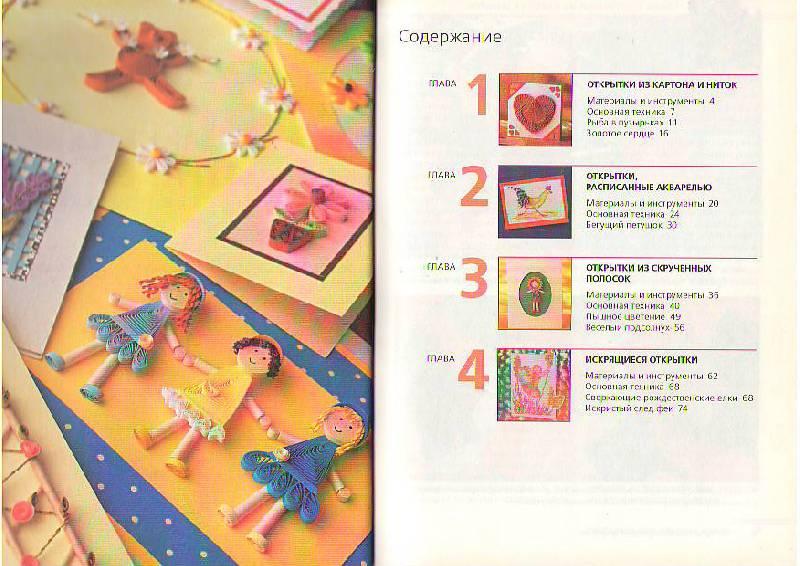 Книжный лабиринт открытки 86