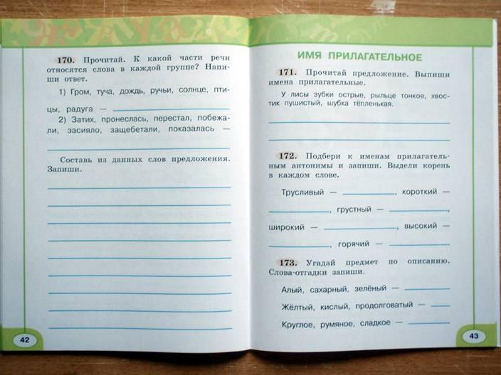3 перспектива гдз русскому 2 по часть класс