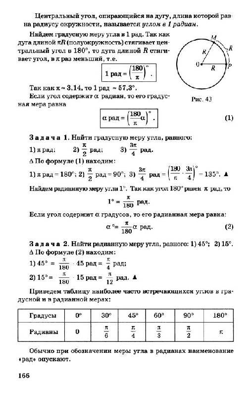 Гдз по учебнику алгебре 8 класс колягин ткачева федорова шабунин