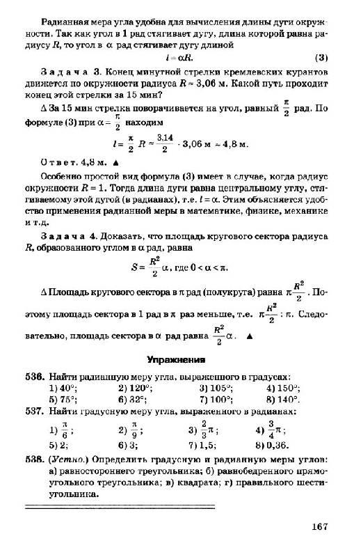 Колягин алгебра и начала анализа 10 класс учебник
