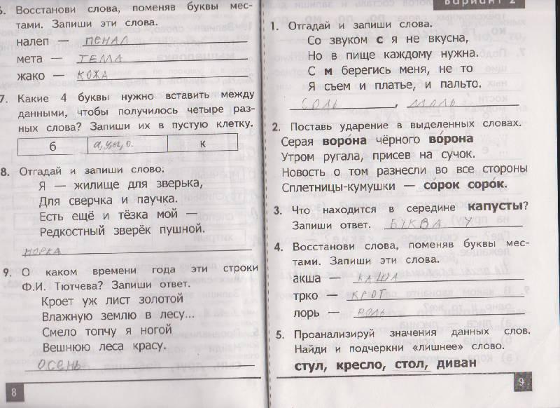 Олимпиады по русскому языку 3 класс белицкая скачать