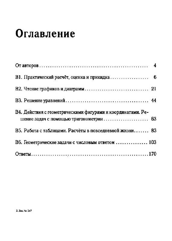 """Иллюстрация 1 из 22 для Математика. Базовый уровень ЕГЭ-2012 (В1-В6). Пособие для """"чайников"""" - Коннова, Дремов   Лабиринт - книги. Источник: Юта"""