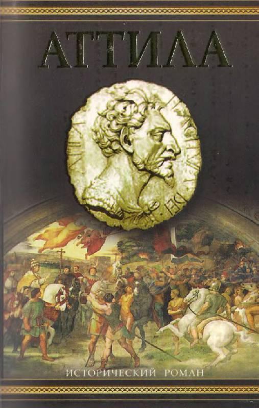 Иллюстрация 1 из 10 для Аттила | Лабиринт - книги. Источник: Юта