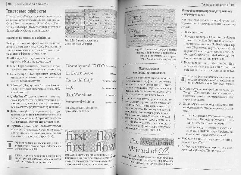 Иллюстрация 1 из 12 для Верстка в InDesign с нуля - Сэнди Коэн   Лабиринт - книги. Источник: Черезова  Светлана Васильевна