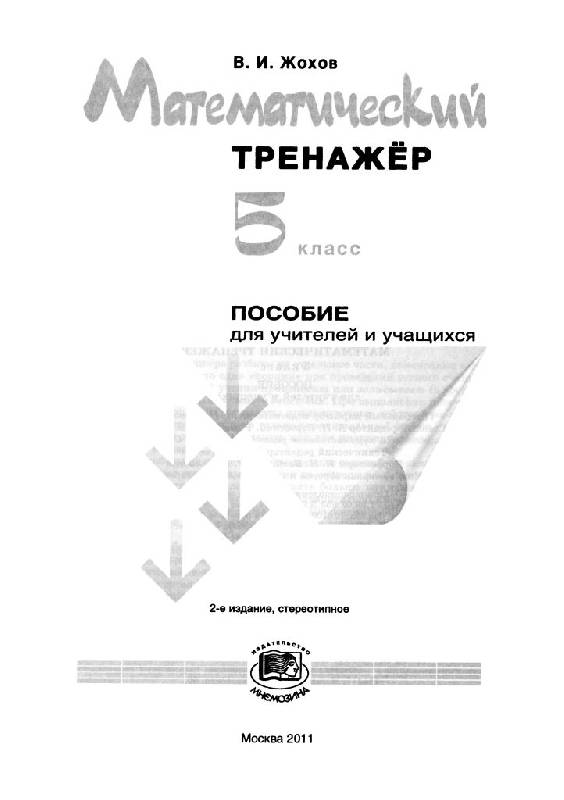 Гдз По Тренажерам 6 Класса В И Жохов