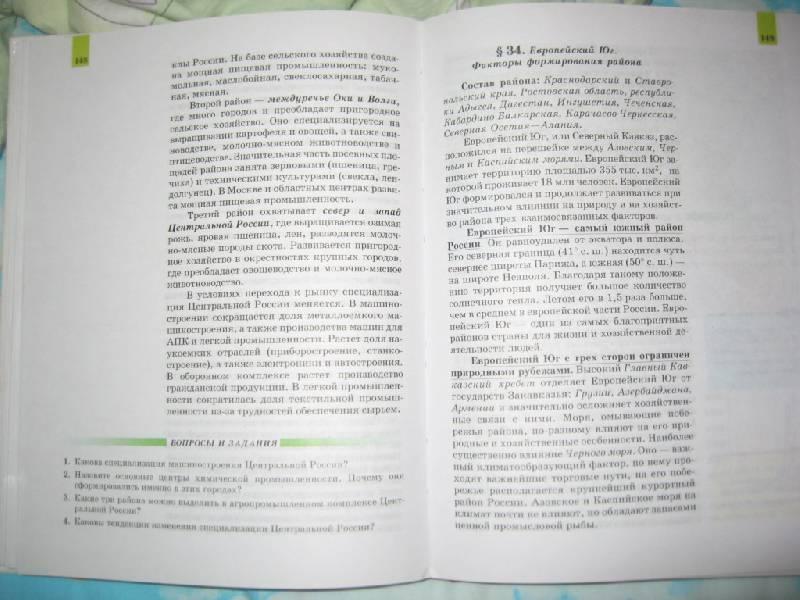 Учебник русского языка 3 класс полякова читать