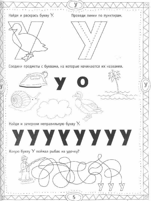 упражнения для знакомства детей с буквами