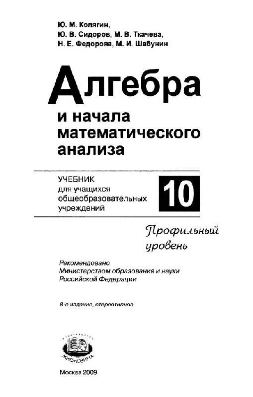 Гдз 10-11 Кл Алгебра Колягин