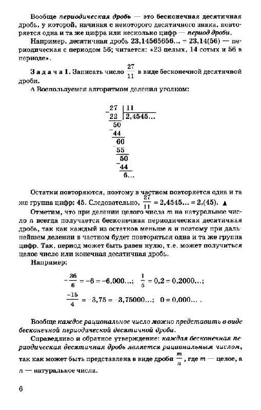 Авторская Программа По Математике Макарычев