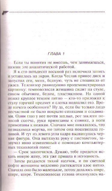 Иллюстрация 1 из 5 для Инь, янь и всякая дрянь - Дарья Донцова | Лабиринт - книги. Источник: Ya_ha