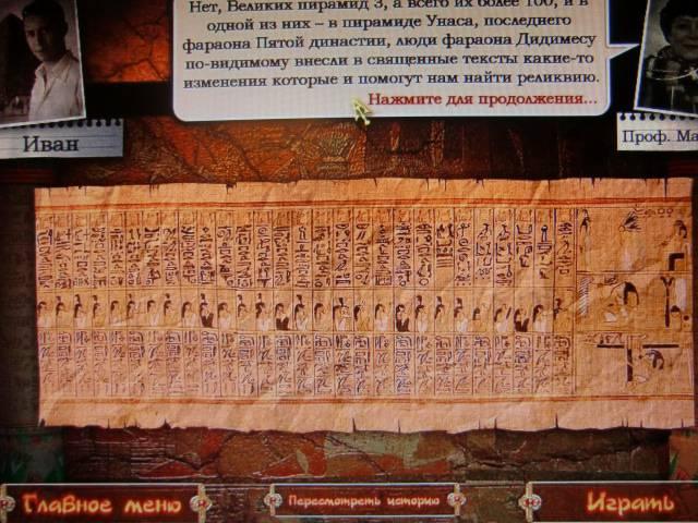 Иллюстрация 1 из 5 для Секрет фараона (CDpc) | Лабиринт - софт. Источник: Лимпи