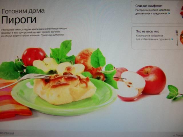 Иллюстрация 1 из 6 для Готовим дома. Пироги (CDpc) | Лабиринт - софт. Источник: Лимпи