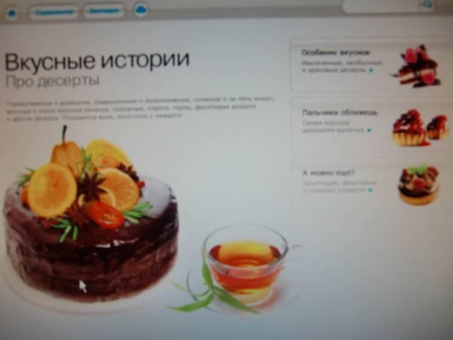 Иллюстрация 1 из 7 для Вкусные истории про десерты (CDpc) | Лабиринт - софт. Источник: Лимпи