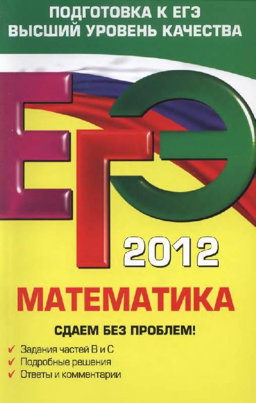 Иллюстрация 1 из 14 для ЕГЭ-2012. Математика. Сдаем без проблем! - Дорофеев, Шестаков, Седова | Лабиринт - книги. Источник: Юта