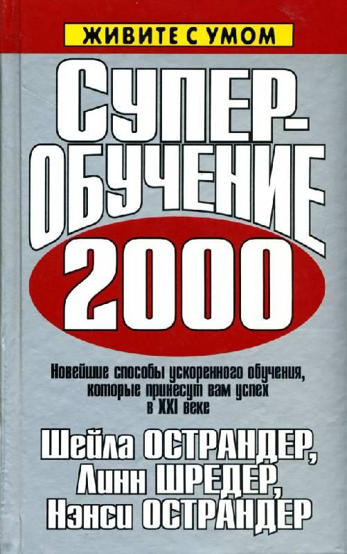 Иллюстрация 1 из 13 для Суперобучение 2000 - Острандер, Шредер, Острандер | Лабиринт - книги. Источник: Юта
