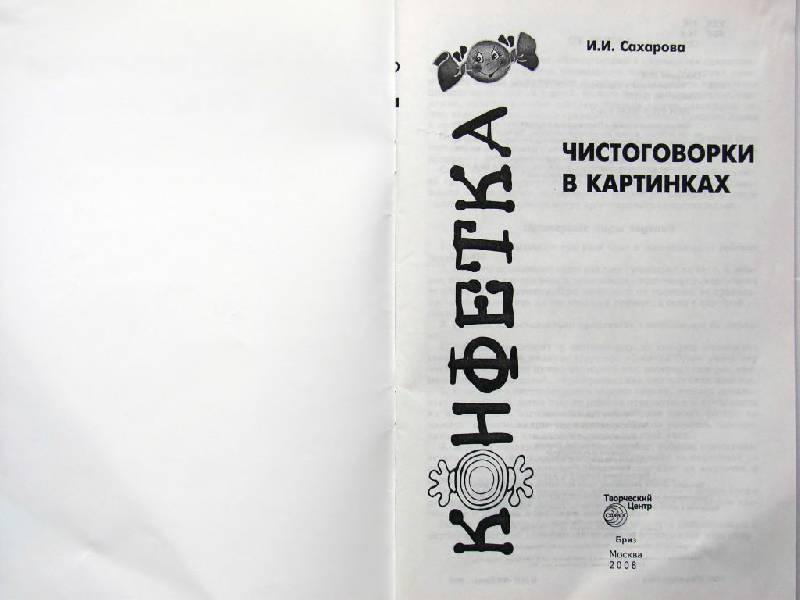 Иллюстрация 1 из 19 для Чистоговорки в картинках - Ирина Сахарова | Лабиринт - книги. Источник: Юта