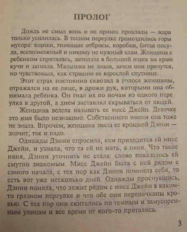 Иллюстрация 1 из 4 для Влюбленный повеса: Роман - Джоанна Линдсей   Лабиринт - книги. Источник: ~Tasha~
